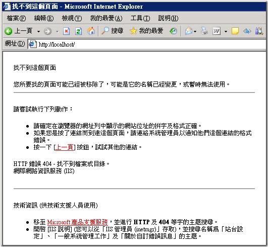 找不到這個頁面 (HTTP 錯誤 404 - 找不到檔案或目錄)